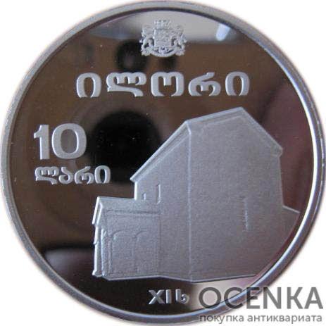 Серебряная монета 10 Лари Грузии - 4