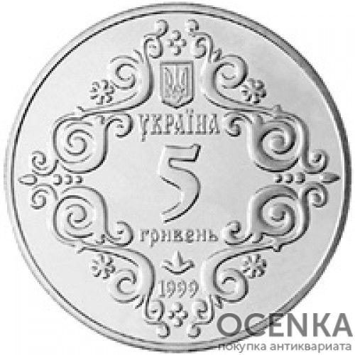 5 гривен 1999 год 500-летие магдебургского права Киева - 1