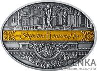 Серебряная медаль НБУ Мариинский дворец 2018 год - 1