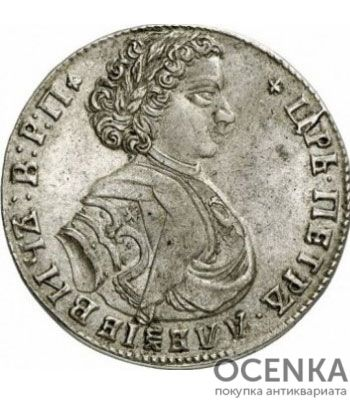 Полтина 1707 года Петр 1 - 1