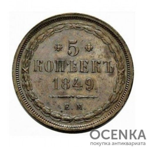 Медная монета 5 копеек Николая 1 - 6