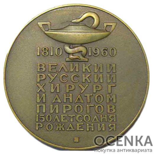 Памятная настольная медаль 150 лет со дня рождения Н.И.Пирогова - 1