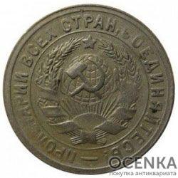 15 копеек 1931 года - 1