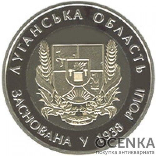 5 гривен 2013 год 75 лет Луганской области