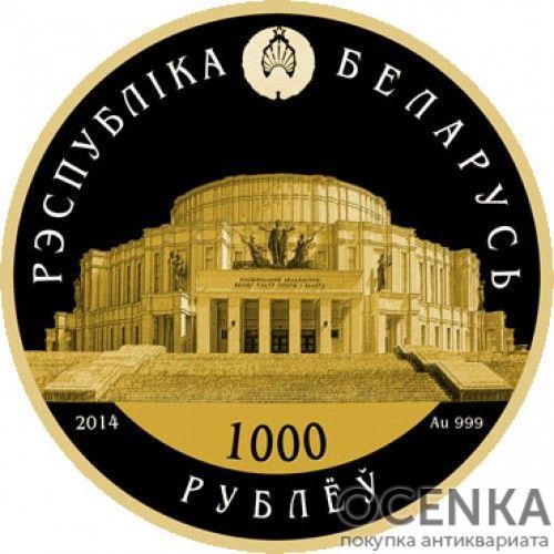 Золотая монета 1000 рублей Белоруссии - 2