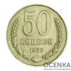 50 копеек 1958 года