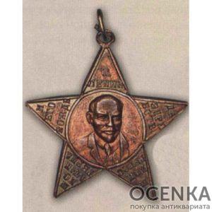 Памятный жетон (знак) в честь III Конгресса III Коминтерна. 1921 г.