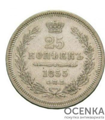 25 копеек 1855 года Александр 2