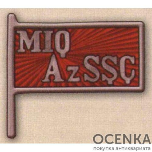 Нагрудный знак «Член ЦИК Азербайджанской ССР». 20-е – 30-е гг. Тип 2