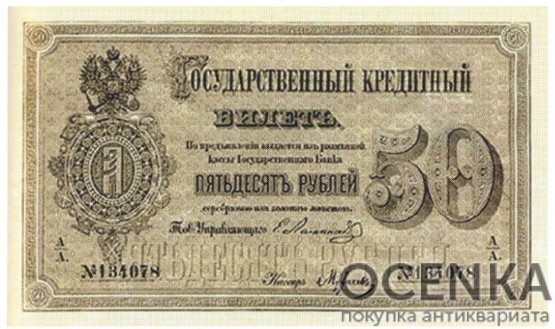 Банкнота (Билет) 50 рублей 1866-1886 годов
