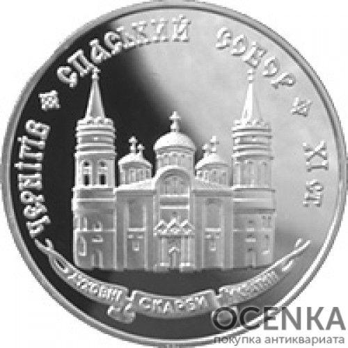 20 гривен 1997 год Спасский собор в Чернигове