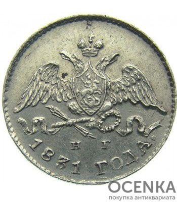 5 копеек 1831 года Николай 1 - 1