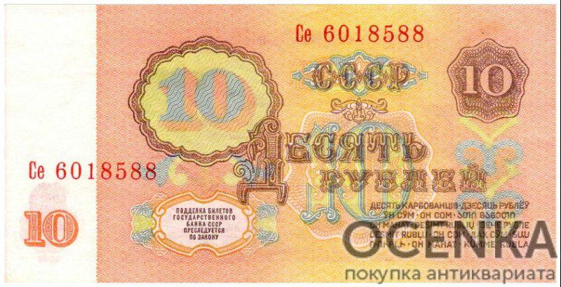 Банкнота 10 рублей 1961 года - 1
