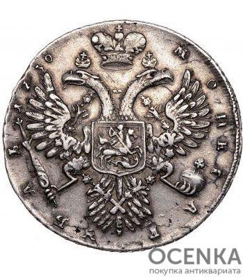 1 рубль 1730 года Анна Иоанновна