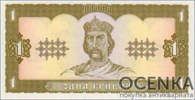 Банкнота 1 гривна 1992 года