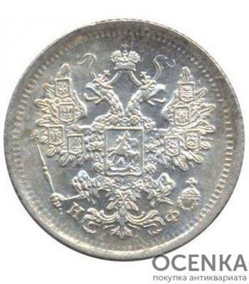 15 копеек 1881 года Александр 3 - 1