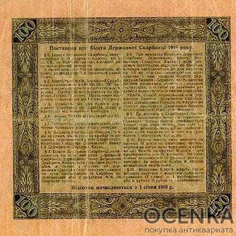 Банкнота 100 гривен 1918 года - 1