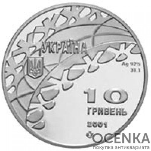 10 гривен 2001 год Танцы на льду - 1