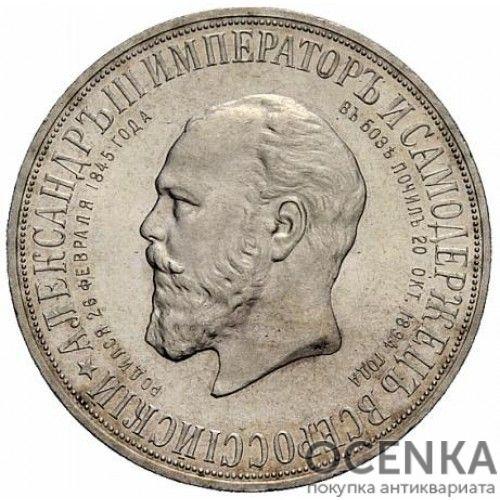 1 рубль 1912 года В память открытия монумента Императору Александру 3 - 1