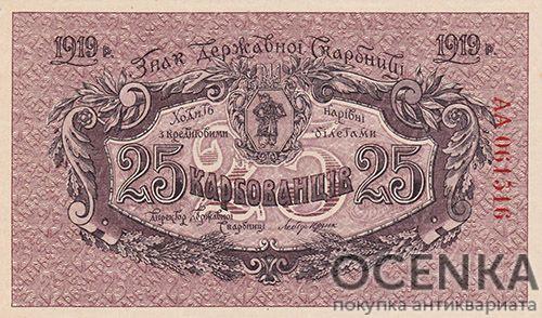 Банкнота 25 карбованцев 1919 года