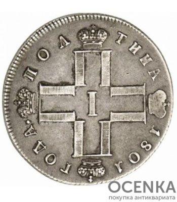 Полтина 1801 года Павел 1