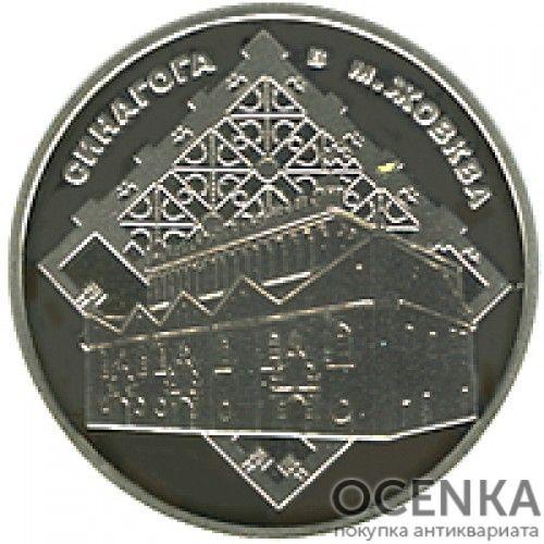 5 гривен 2012 год Синагога в Жовкве