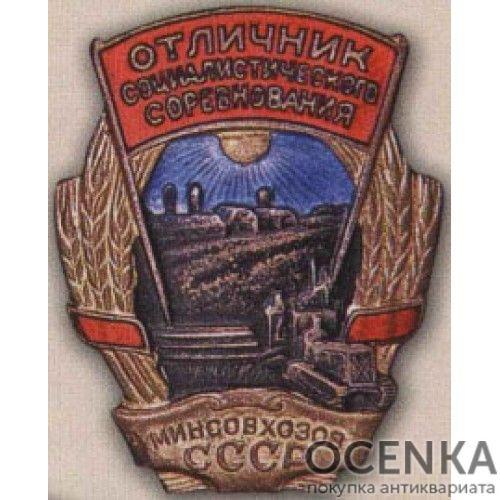 Минсовхозов СССР. «Отличник соцсоревнования». С 1947 г.