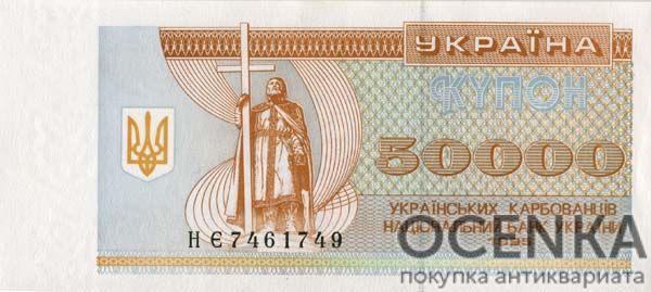 Банкнота 50000 карбованцев (купон) 1994-1995 года