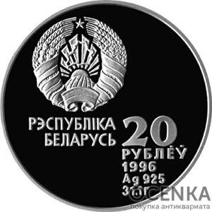 Серебряная монета 20 Рублей Белоруссии
