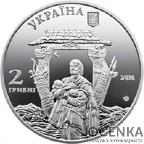 2 гривны 2016 год Иван Миколайчук - 1