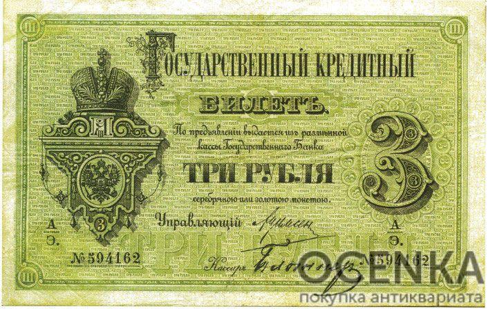 Банкнота (Билет) 3 рубля 1866-1886 годов