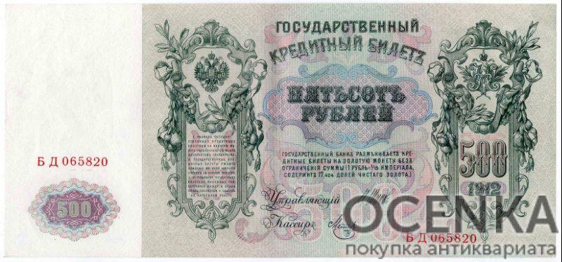 Банкнота (Билет) 500 рублей 1912-1914 годов - 1