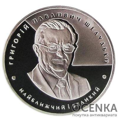 Медаль НБУ 70 лет Г.П.Шелудько 2011 год