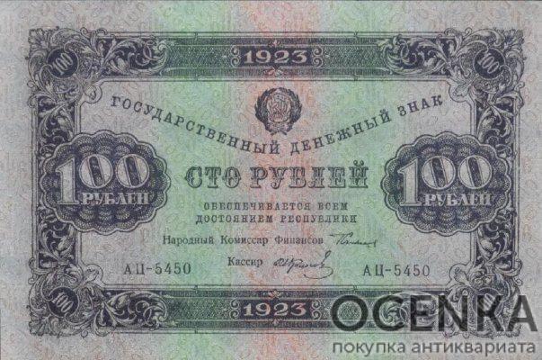 Банкнота РСФСР 100 рублей 1923 года (Второй выпуск)