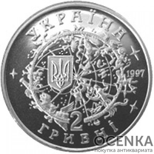 2 гривны 1997 год Юрий Кондратюк - 1