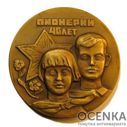 Памятная настольная медаль 40 лет Всесоюзной пионерской организации им. В.И.Ленина
