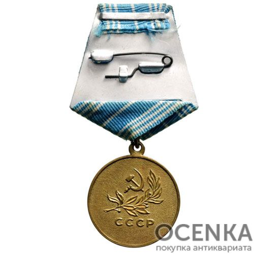 Медаль За спасение утопающих - 1