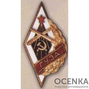 Ромб «ГУЗА». Горьковское училище зенитной артиллерии.