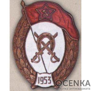 Нагрудный знак Кавалерийское училище. 1950 - 54 гг.