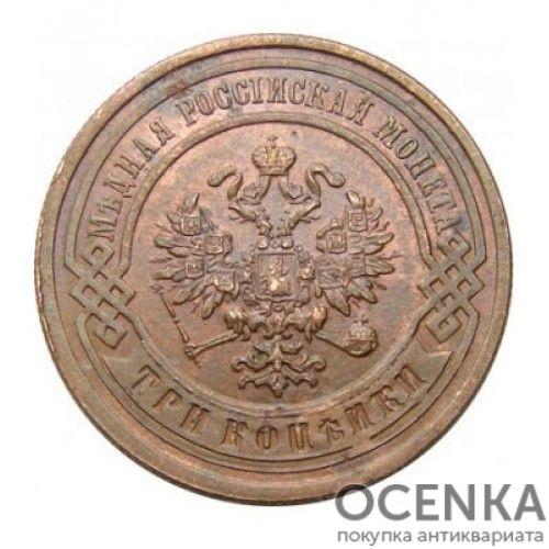 Медная монета 3 копейки Александра 2 - 6