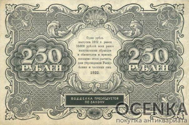 Банкнота РСФСР 250 рублей 1922 года - 1