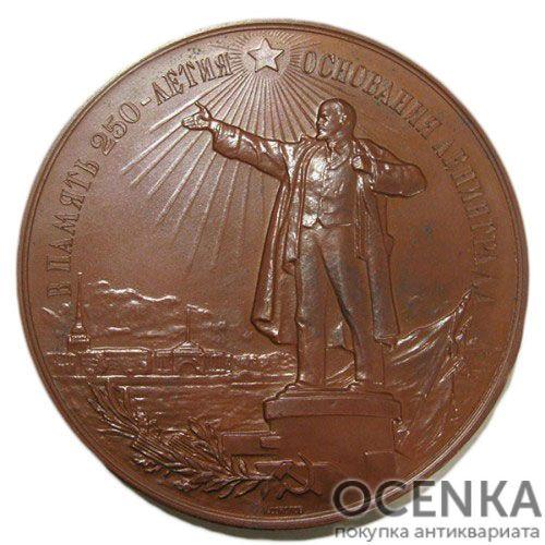 Памятная настольная медаль 250-летие со дня основания г.Ленинграда