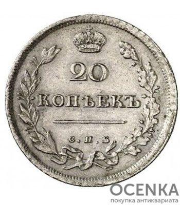 20 копеек 1811 года Александр 1