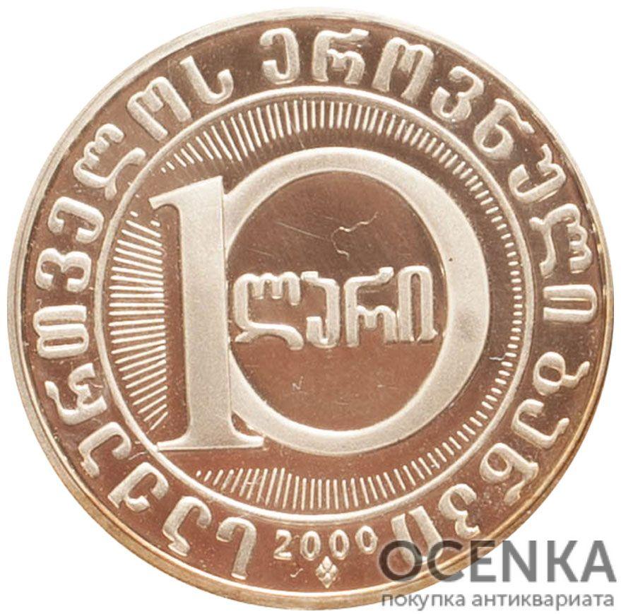 Серебряная монета 10 Лари Грузии