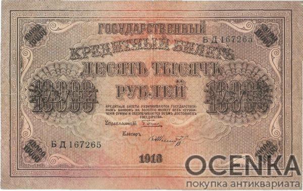 Банкнота РСФСР 10000 рублей 1918-1919 года