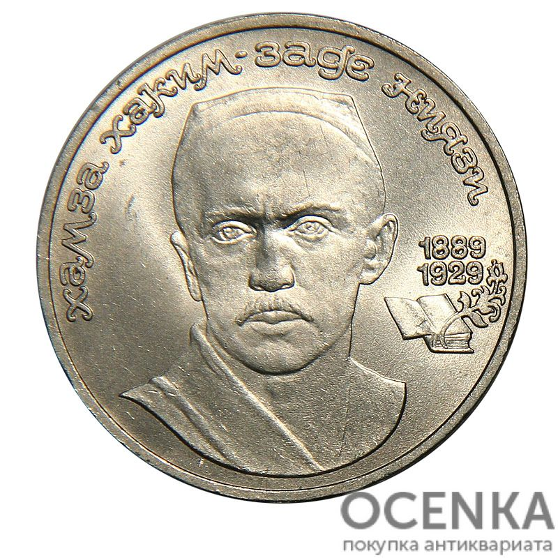 """1 рубль 1989 г. """"100 лет Хамзы Хаким-заде Ниязи"""""""
