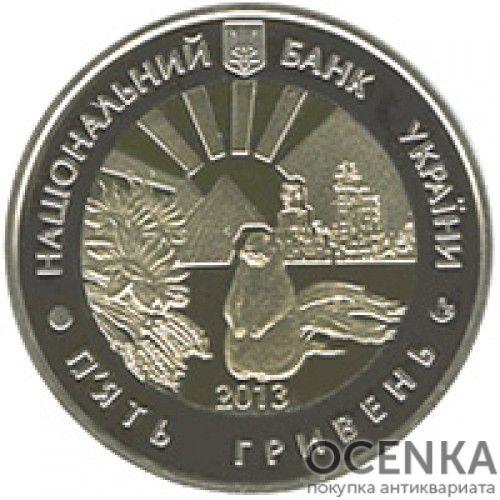 5 гривен 2013 год 75 лет Луганской области - 1
