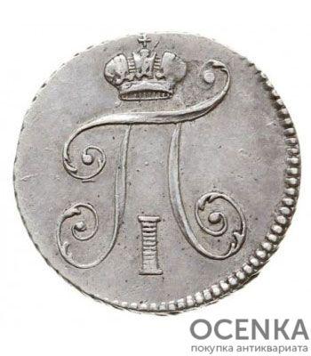 5 копеек 1798 года Павел 1 - 1