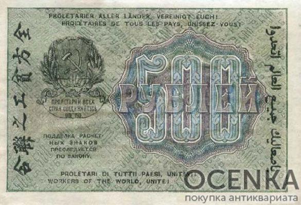Банкнота РСФСР 500 рублей 1919-1920 года - 1