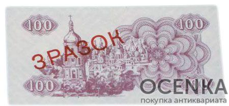 Банкнота 100 карбованцев (купон) 1991 года ЗРАЗОК (образец) - 1